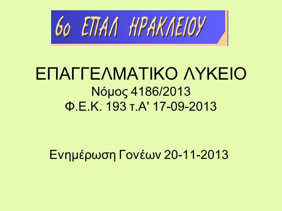 ΕΠΑΓΓΕΛΜΑΤΙΚΟ ΛΥΚΕΙΟ Νόμος 4186/2013 Φ.Ε.Κ. 193 τ.Α 17-09-2013