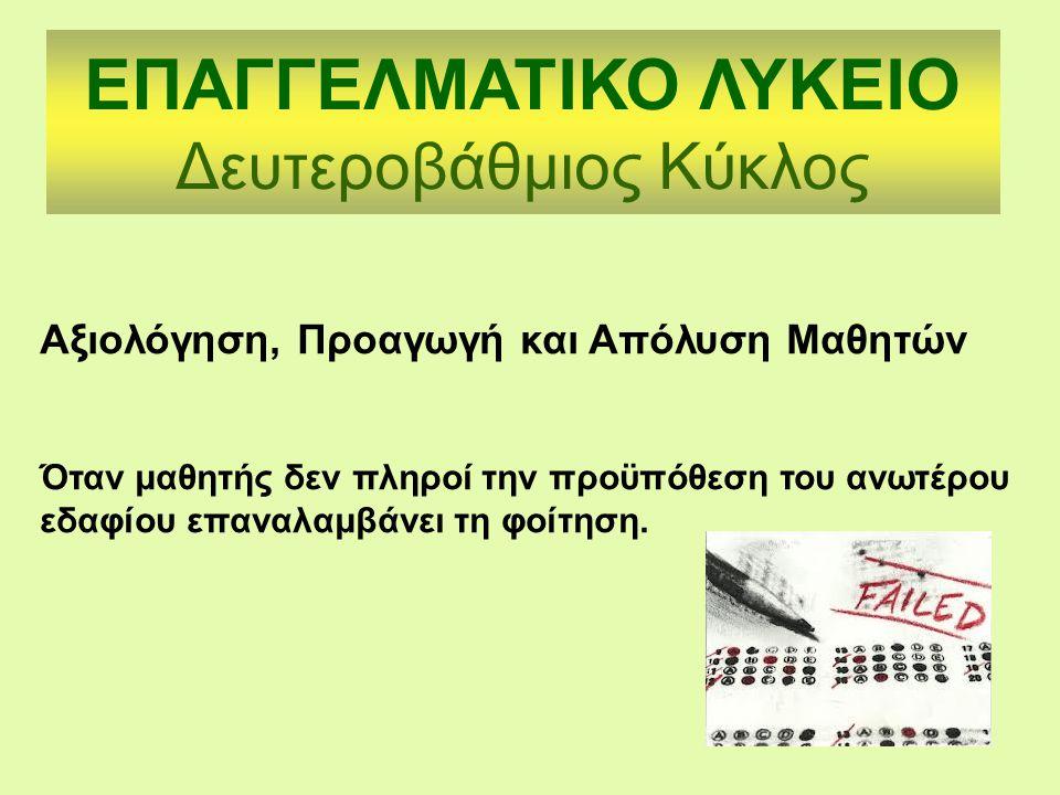 ΕΠΑΓΓΕΛΜΑΤΙΚΟ ΛΥΚΕΙΟ Δευτεροβάθμιος Κύκλος
