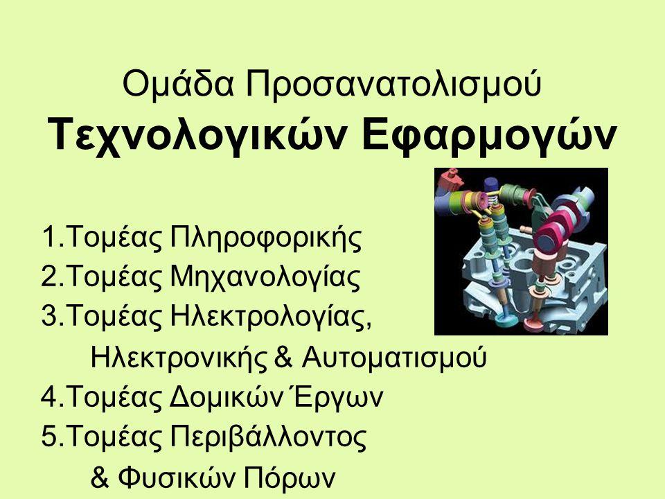 Ομάδα Προσανατολισμού Τεχνολογικών Εφαρμογών