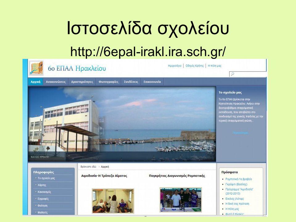Ιστοσελίδα σχολείου http://6epal-irakl.ira.sch.gr/