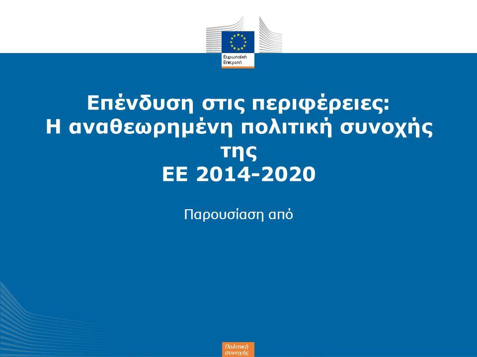 Επένδυση στις περιφέρειες: Η αναθεωρημένη πολιτική συνοχής της ΕΕ 2014-2020