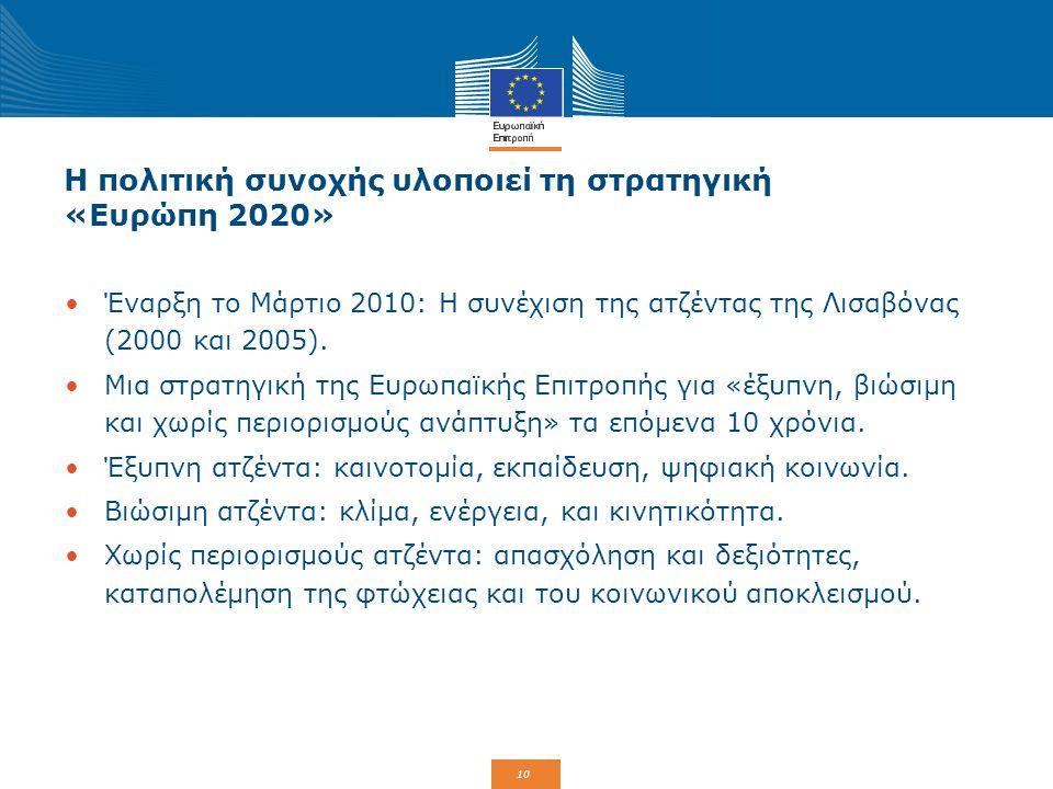 Η πολιτική συνοχής υλοποιεί τη στρατηγική «Ευρώπη 2020»