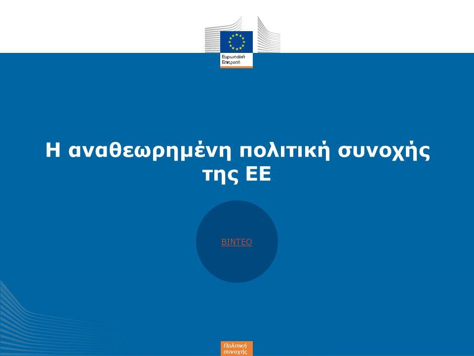 Η αναθεωρημένη πολιτική συνοχής της ΕΕ