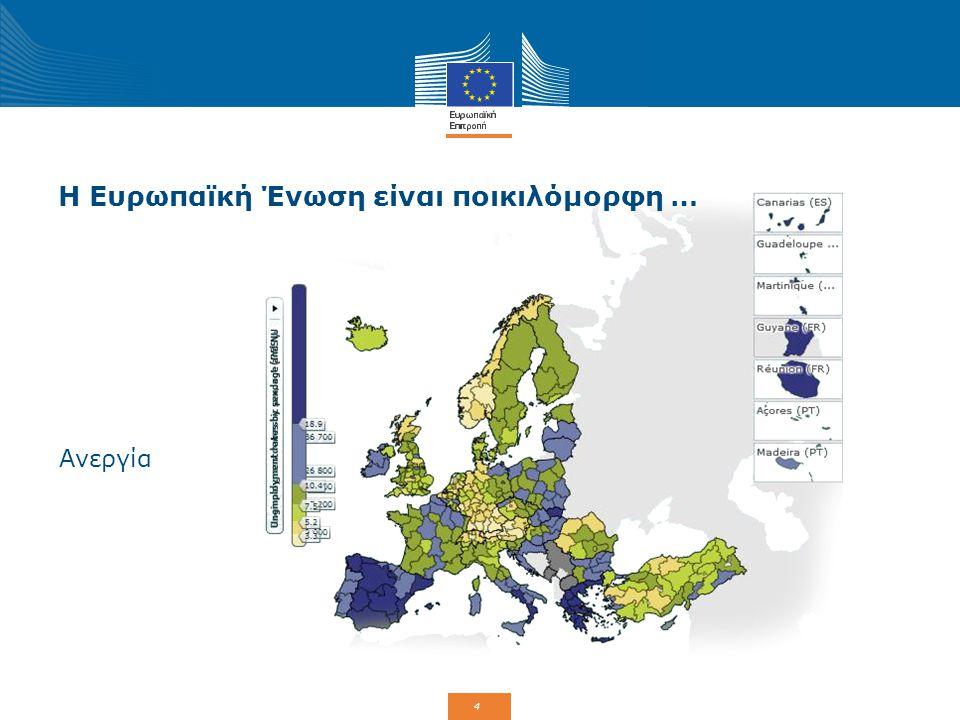 Η Ευρωπαϊκή Ένωση είναι ποικιλόμορφη …