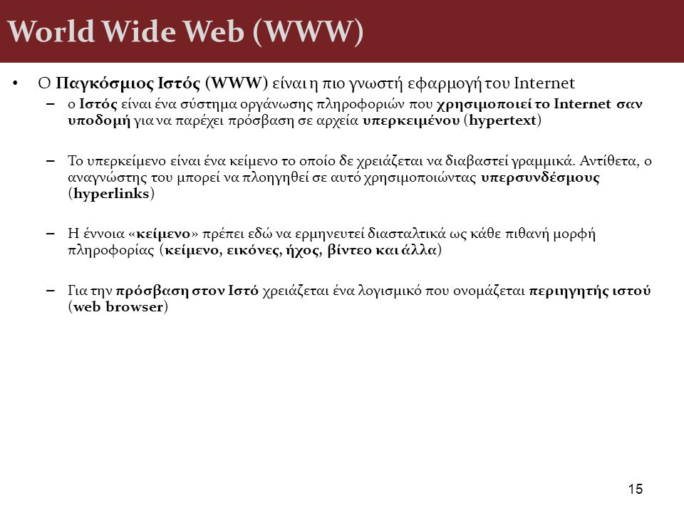 World Wide Web (WWW) Ο Παγκόσμιος Ιστός (WWW) είναι η πιο γνωστή εφαρμογή του Internet.