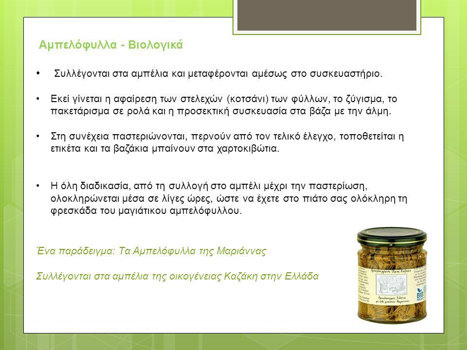Αμπελόφυλλα - Βιολογικά
