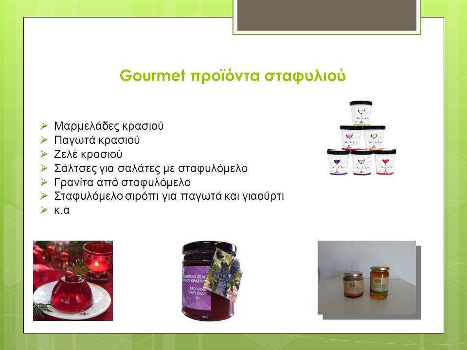 Gourmet προϊόντα σταφυλιού