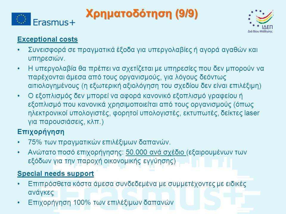 Χρηματοδότηση (9/9) Exceptional costs