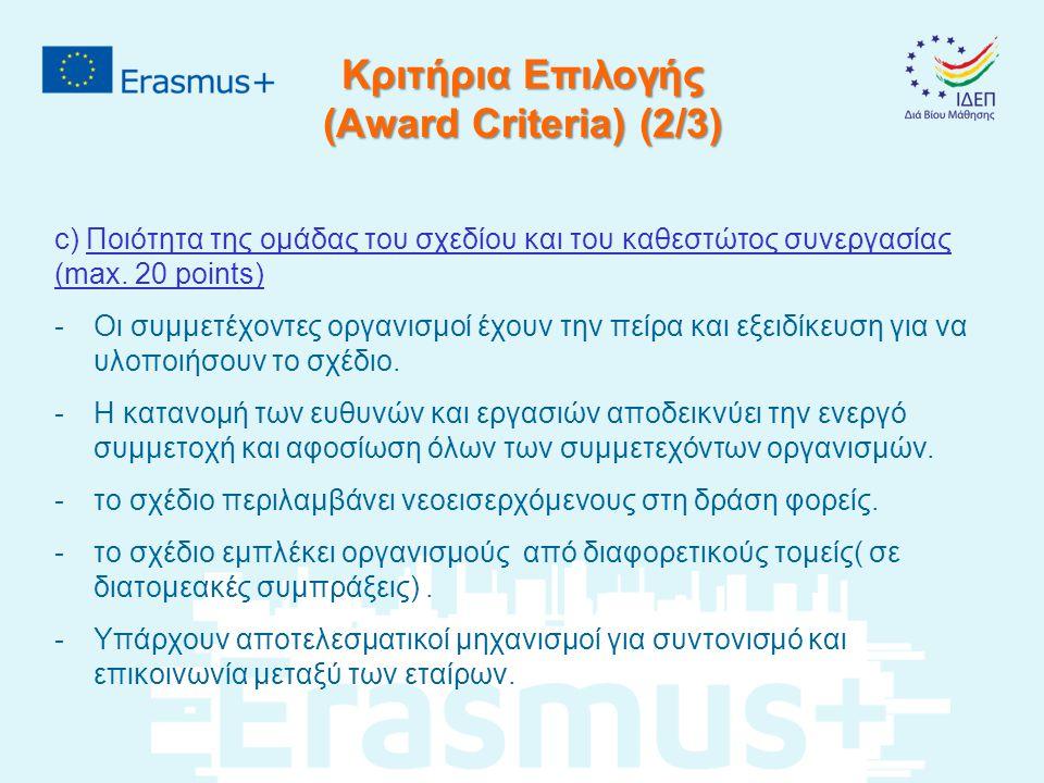 Κριτήρια Επιλογής (Award Criteria) (2/3)