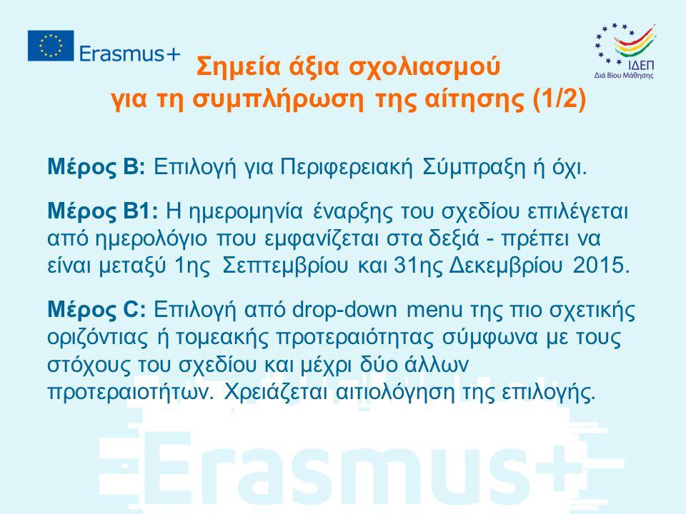 Σημεία άξια σχολιασμού για τη συμπλήρωση της αίτησης (1/2)