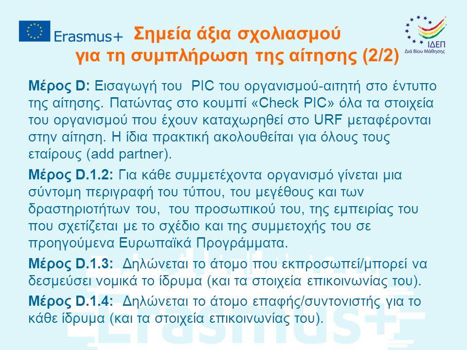 Σημεία άξια σχολιασμού για τη συμπλήρωση της αίτησης (2/2)