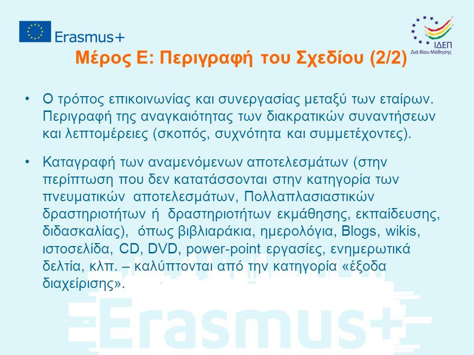 Μέρος Ε: Περιγραφή του Σχεδίου (2/2)