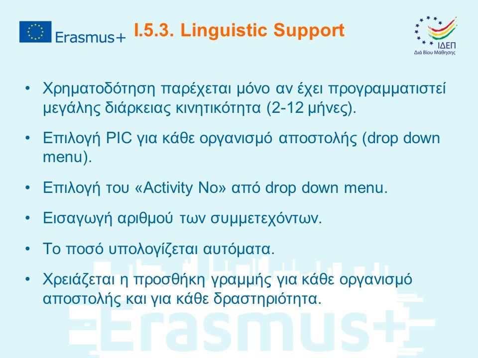 I.5.3. Linguistic Support Χρηματοδότηση παρέχεται μόνο αν έχει προγραμματιστεί μεγάλης διάρκειας κινητικότητα (2-12 μήνες).