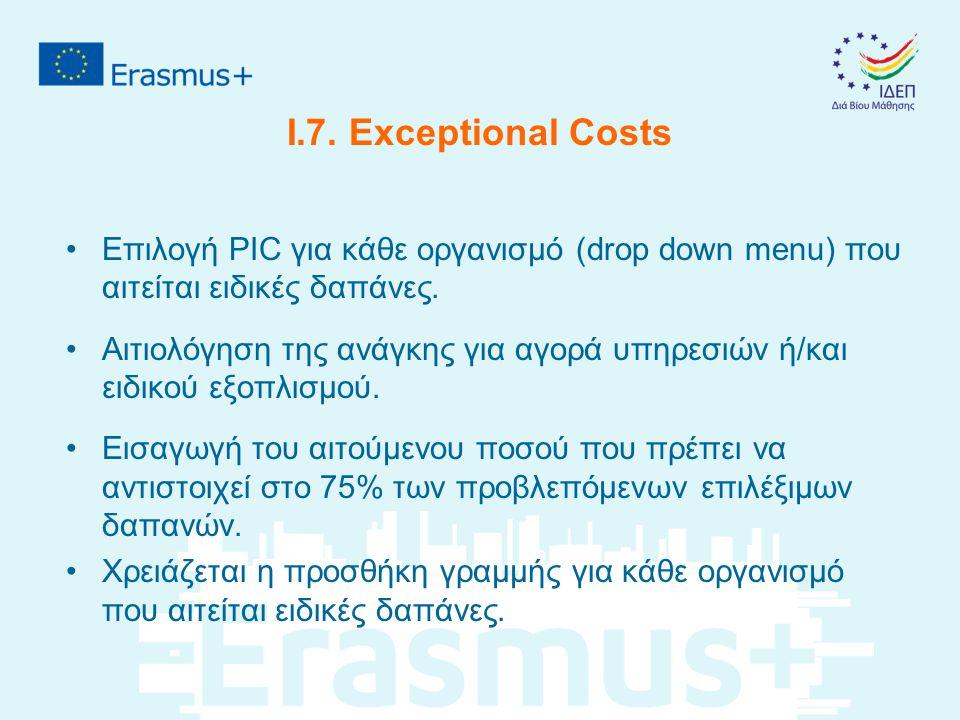 I.7. Exceptional Costs Επιλογή PIC για κάθε οργανισμό (drop down menu) που αιτείται ειδικές δαπάνες.
