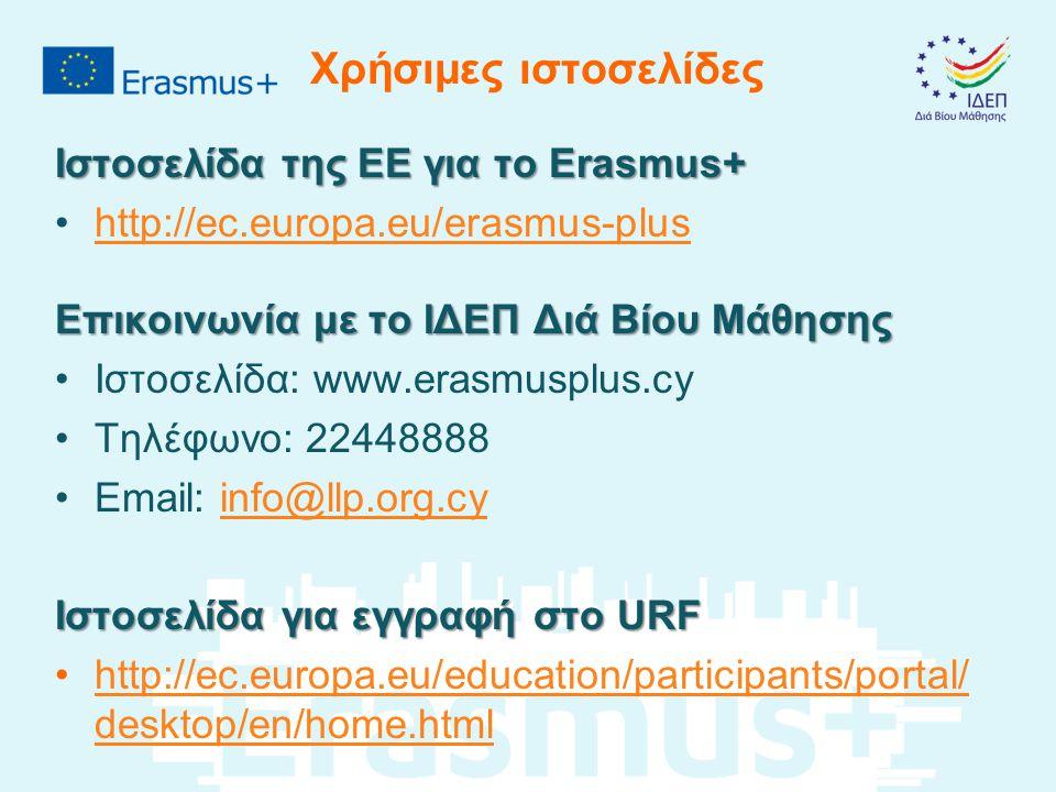 Χρήσιμες ιστοσελίδες Ιστοσελίδα της ΕΕ για το Erasmus+