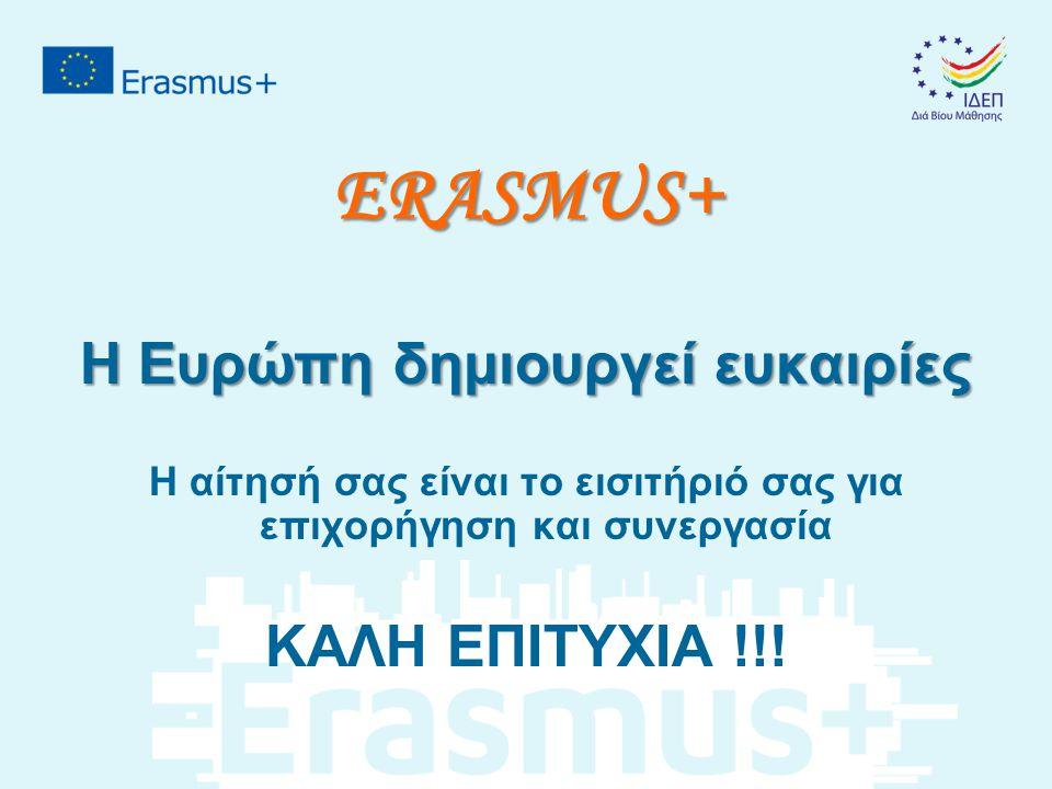 ERASMUS+ Η Ευρώπη δημιουργεί ευκαιρίες ΚΑΛΗ ΕΠΙΤΥΧΙΑ !!!