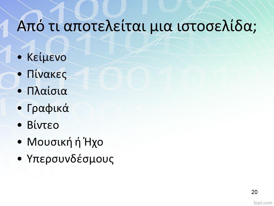 Δομή ιστοσελίδων *