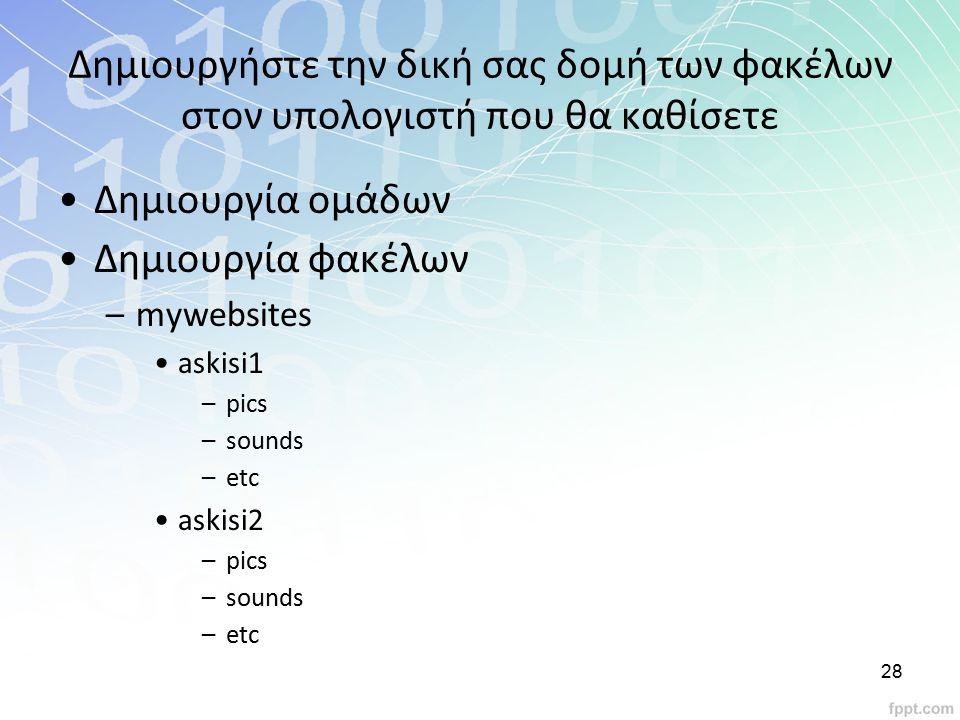 Δημιουργία της πρώτης σας ιστοσελίδας με τη χρήση HTML