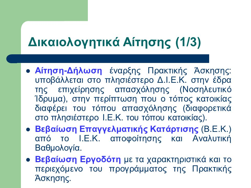 Δικαιολογητικά Αίτησης (1/3)