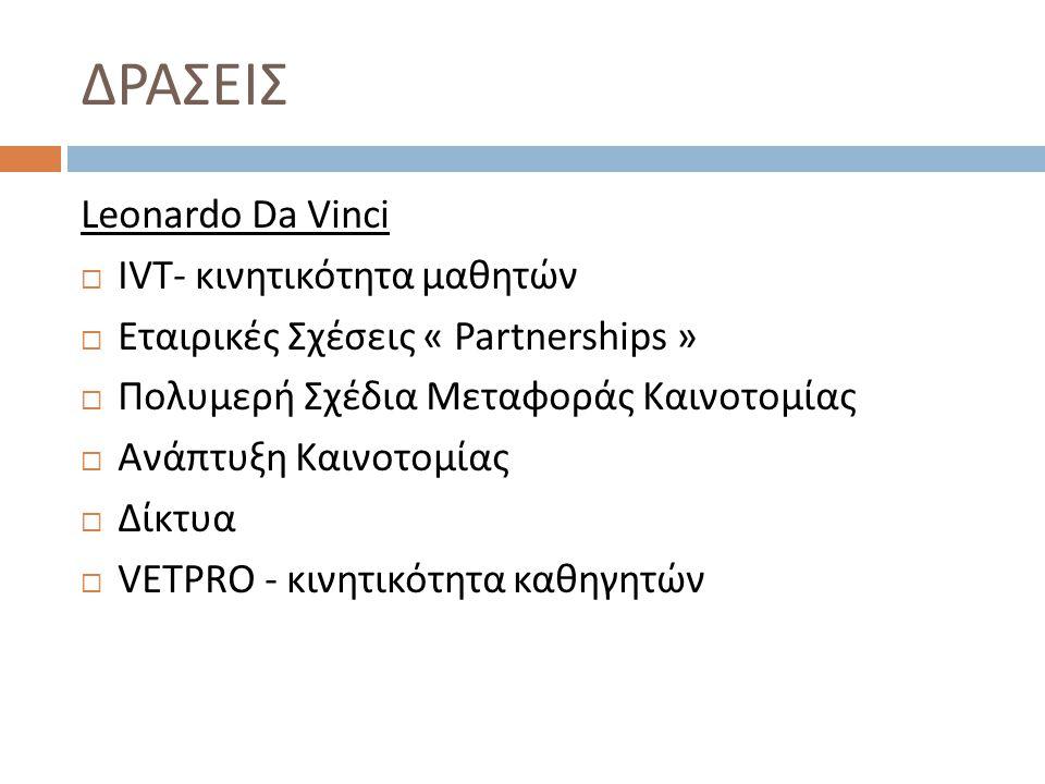 ΔΡΑΣΕΙΣ Leonardo Da Vinci IVT- κινητικότητα μαθητών