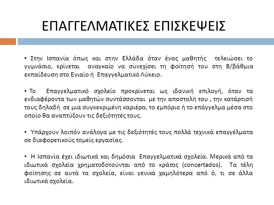 ΕΠΑΓΓΕΛΜΑΤΙΚΕΣ ΕΠΙΣΚΕΨΕΙΣ