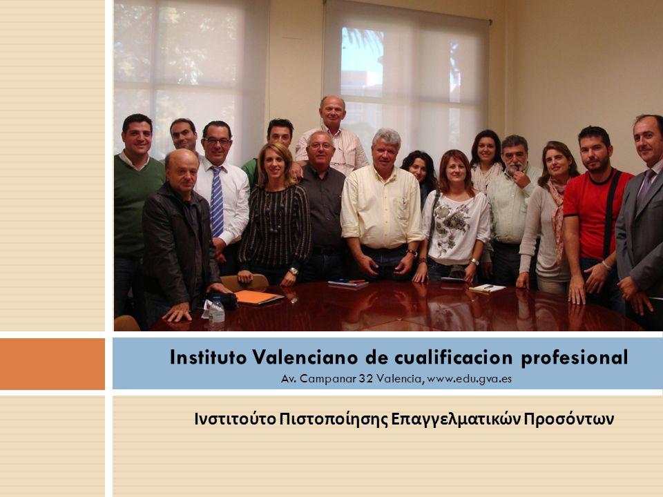 Ινστιτούτο Πιστοποίησης Επαγγελματικών Προσόντων