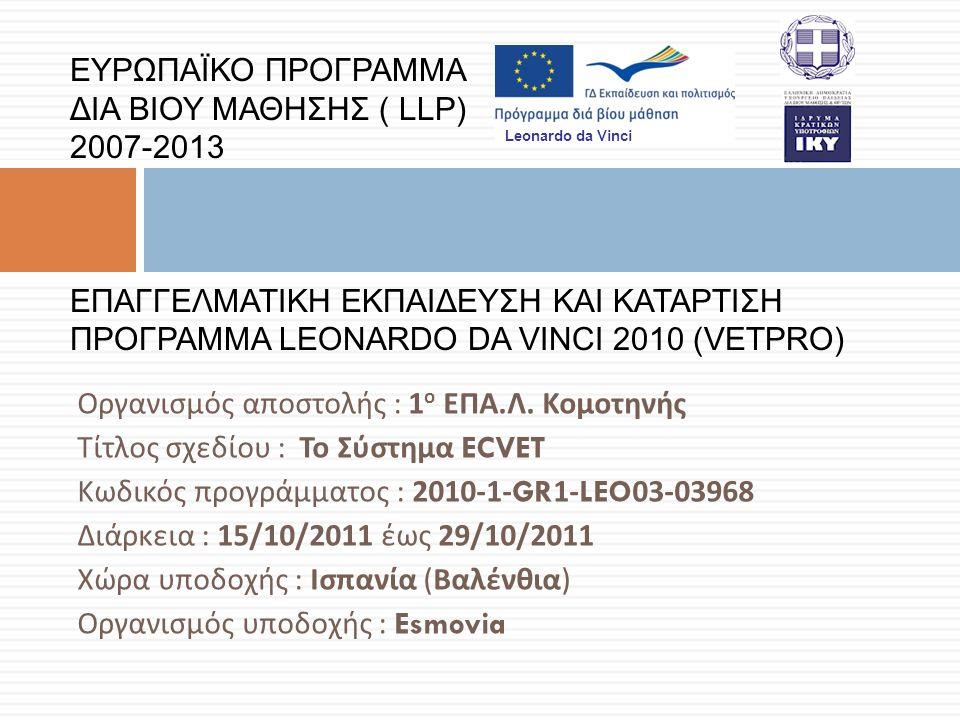 ΕΥΡΩΠΑΪΚΟ ΠΡΟΓΡΑΜΜΑ ΔΙΑ ΒΙΟΥ ΜΑΘΗΣΗΣ ( LLP) 2007-2013
