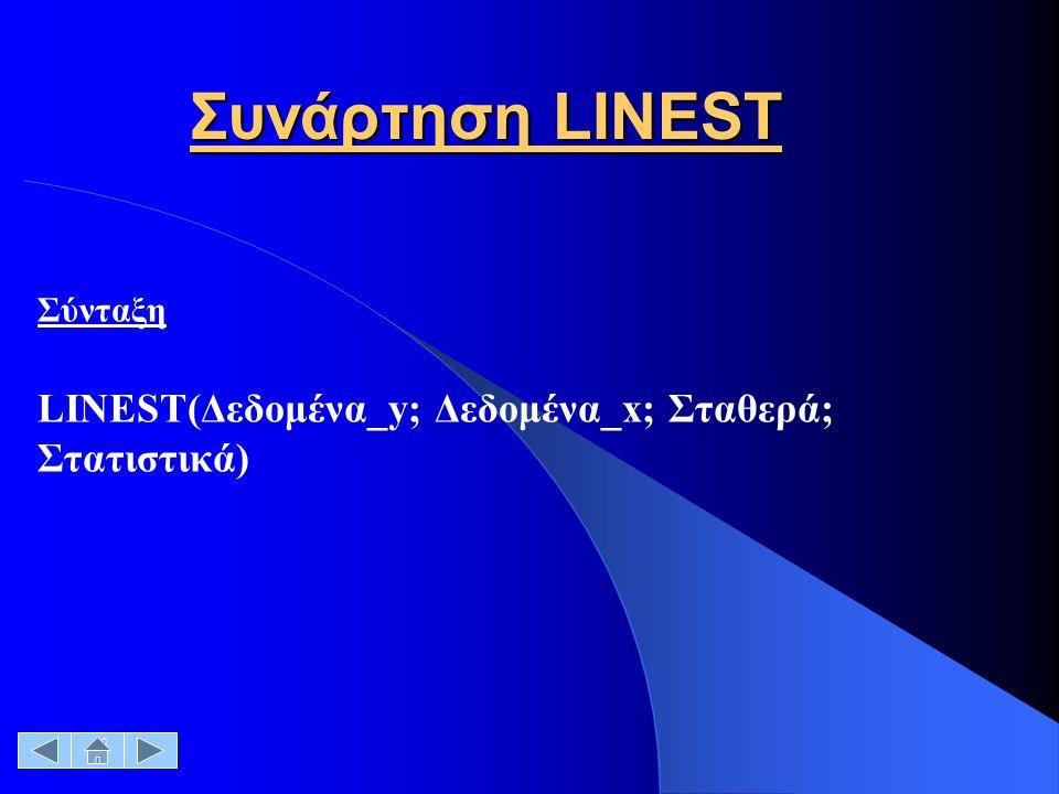 Σύνταξη LINEST(Δεδομένα_y; Δεδομένα_x; Σταθερά; Στατιστικά)