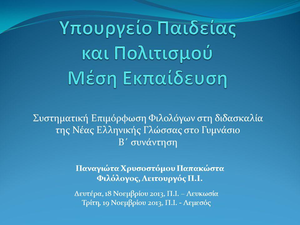 Υπουργείο Παιδείας και Πολιτισμού Μέση Εκπαίδευση