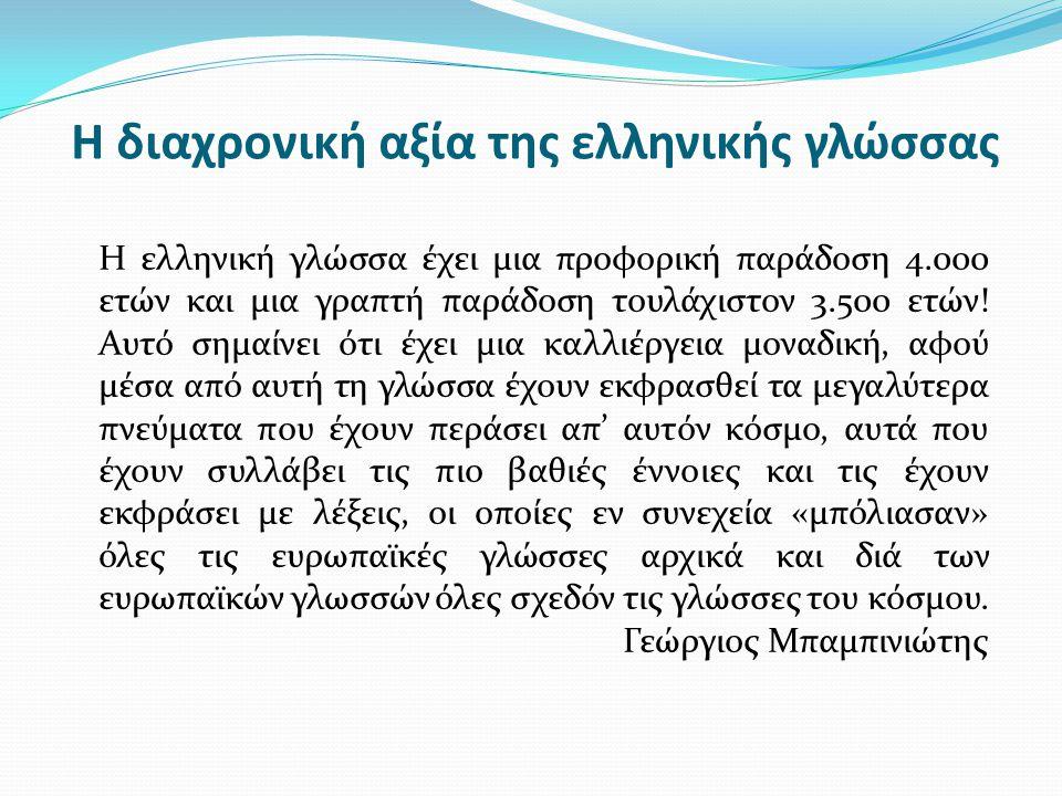 Η διαχρονική αξία της ελληνικής γλώσσας