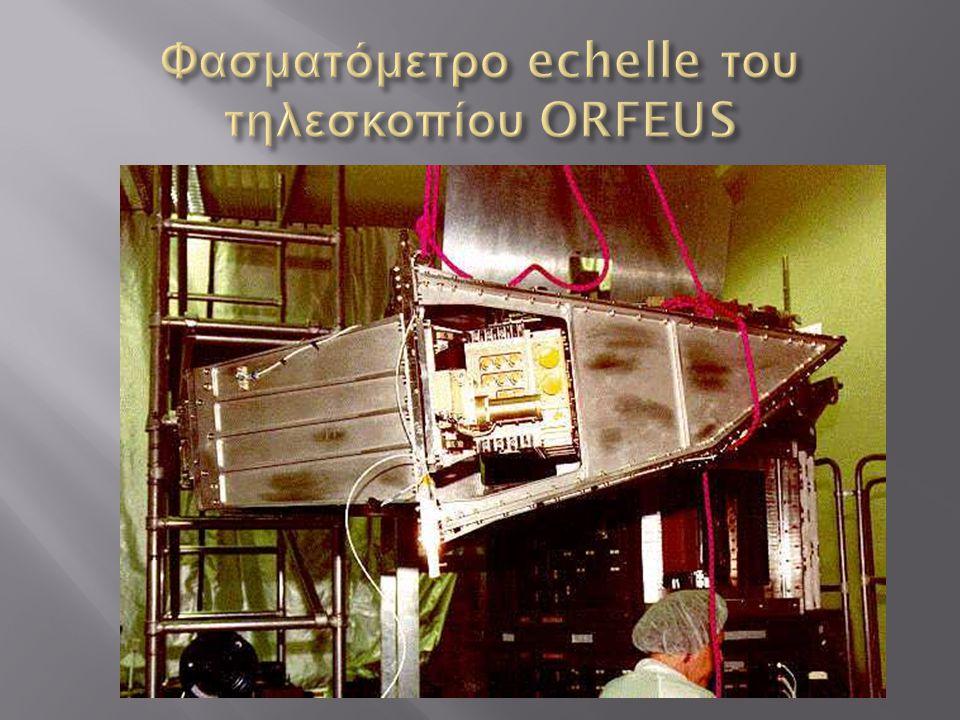 Φασματόμετρο echelle του τηλεσκοπίου ORFEUS
