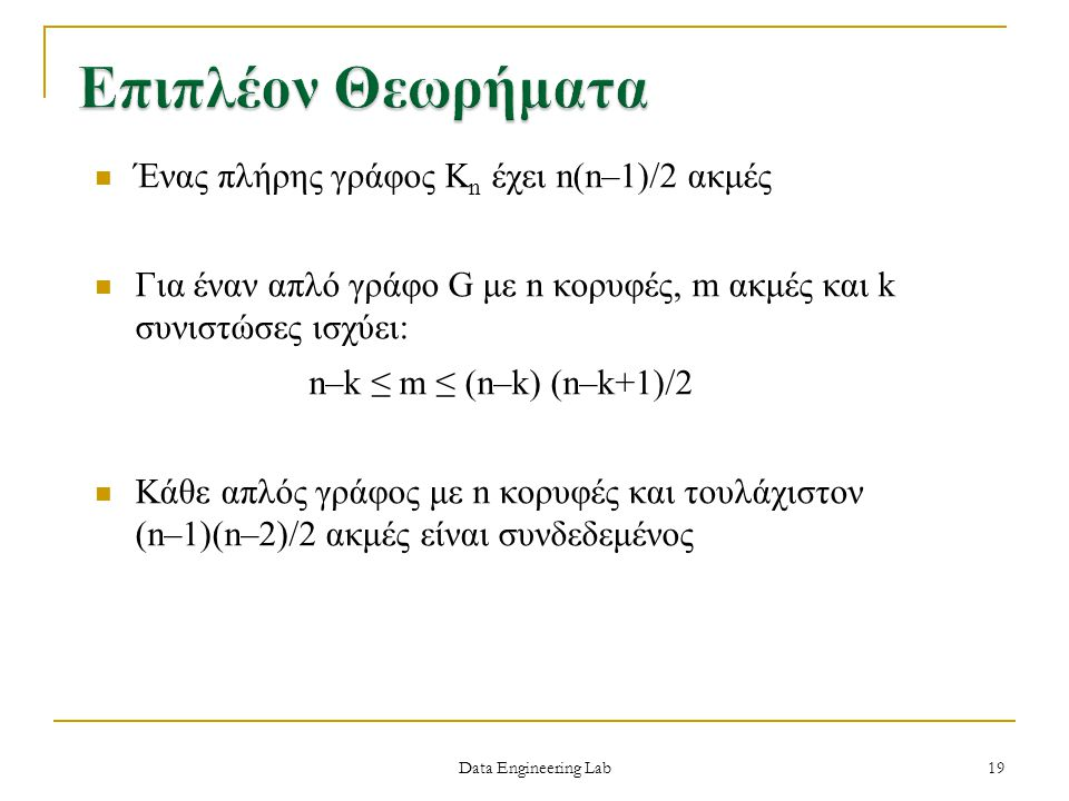 Επιπλέον Θεωρήματα Ένας πλήρης γράφος Κn έχει n(n–1)/2 ακμές