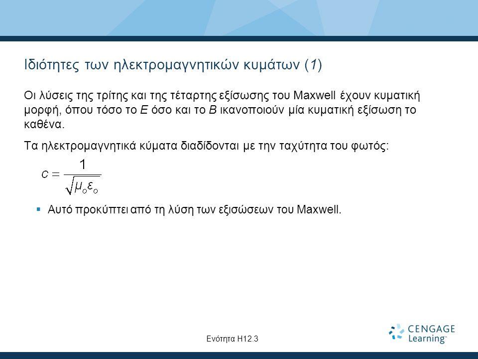 Ιδιότητες των ηλεκτρομαγνητικών κυμάτων (1)