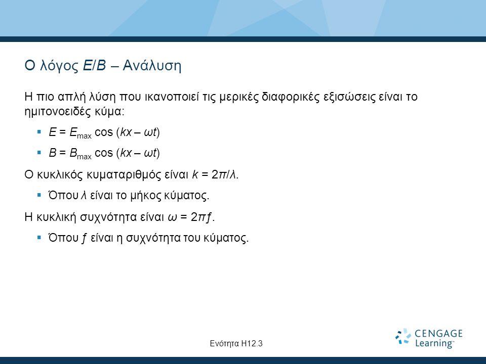 Ο λόγος E/B – Ανάλυση Η πιο απλή λύση που ικανοποιεί τις μερικές διαφορικές εξισώσεις είναι το ημιτονοειδές κύμα: