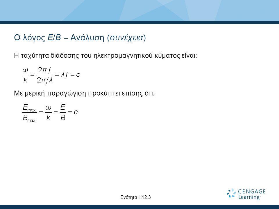 Ο λόγος E/B – Ανάλυση (συνέχεια)