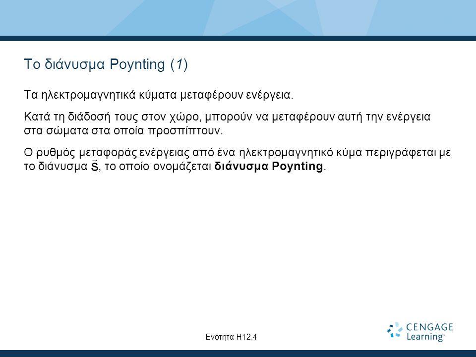 Το διάνυσμα Poynting (1)