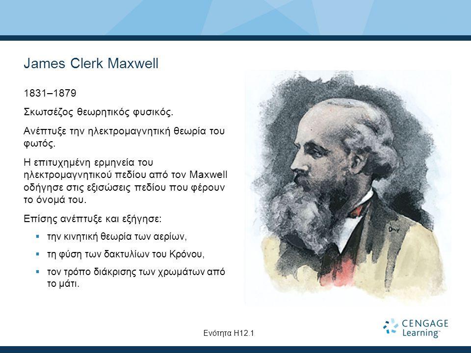 James Clerk Maxwell 1831–1879 Σκωτσέζος θεωρητικός φυσικός.