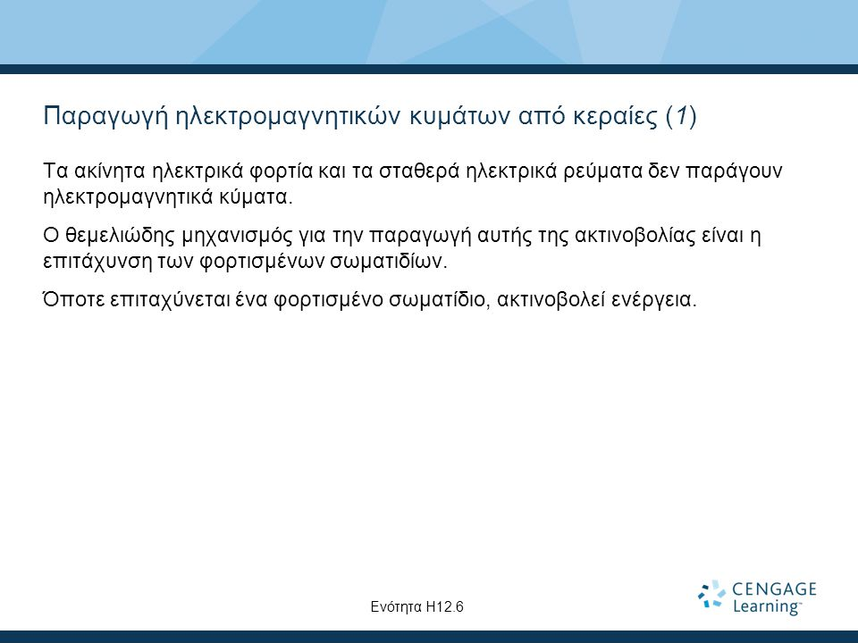 Παραγωγή ηλεκτρομαγνητικών κυμάτων από κεραίες (1)