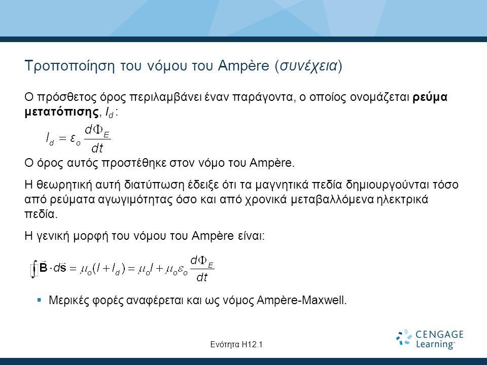 Τροποποίηση του νόμου του Ampère (συνέχεια)