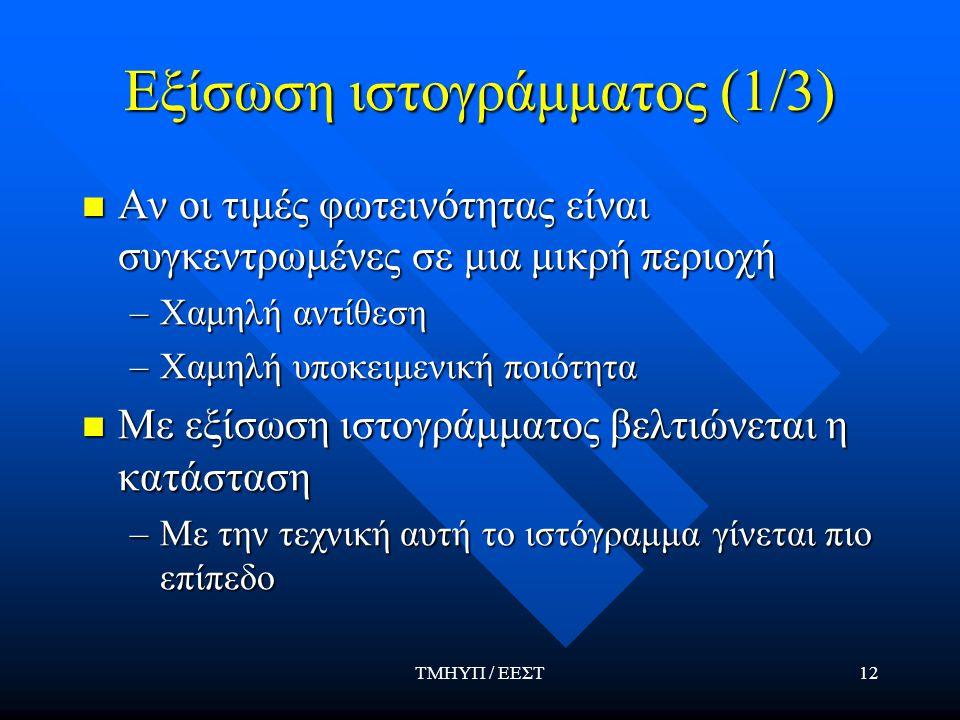 Εξίσωση ιστογράμματος (1/3)