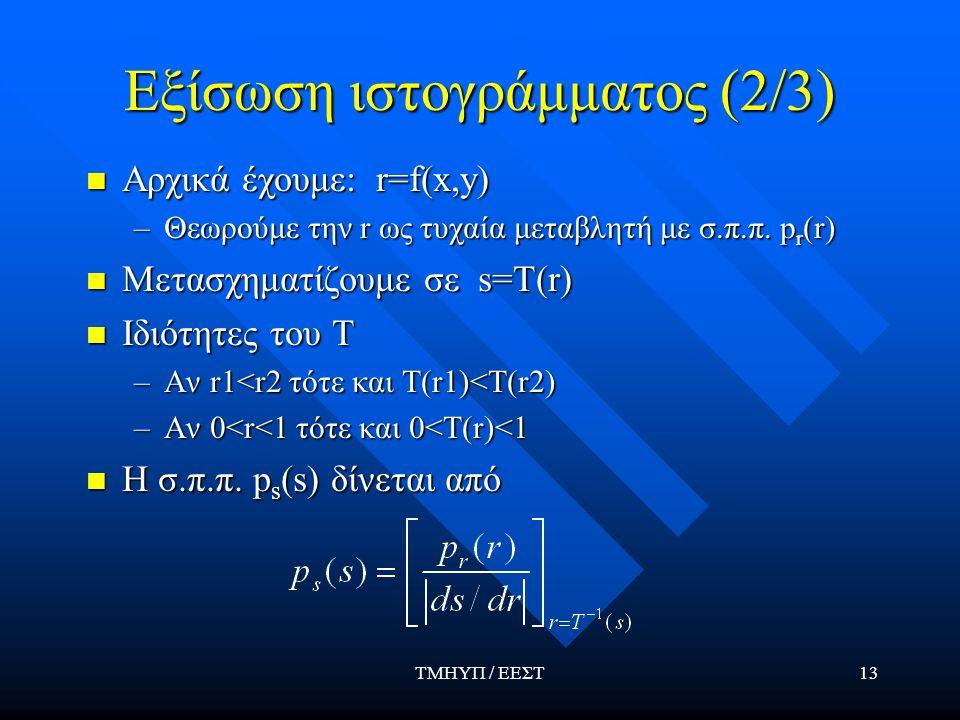 Εξίσωση ιστογράμματος (2/3)