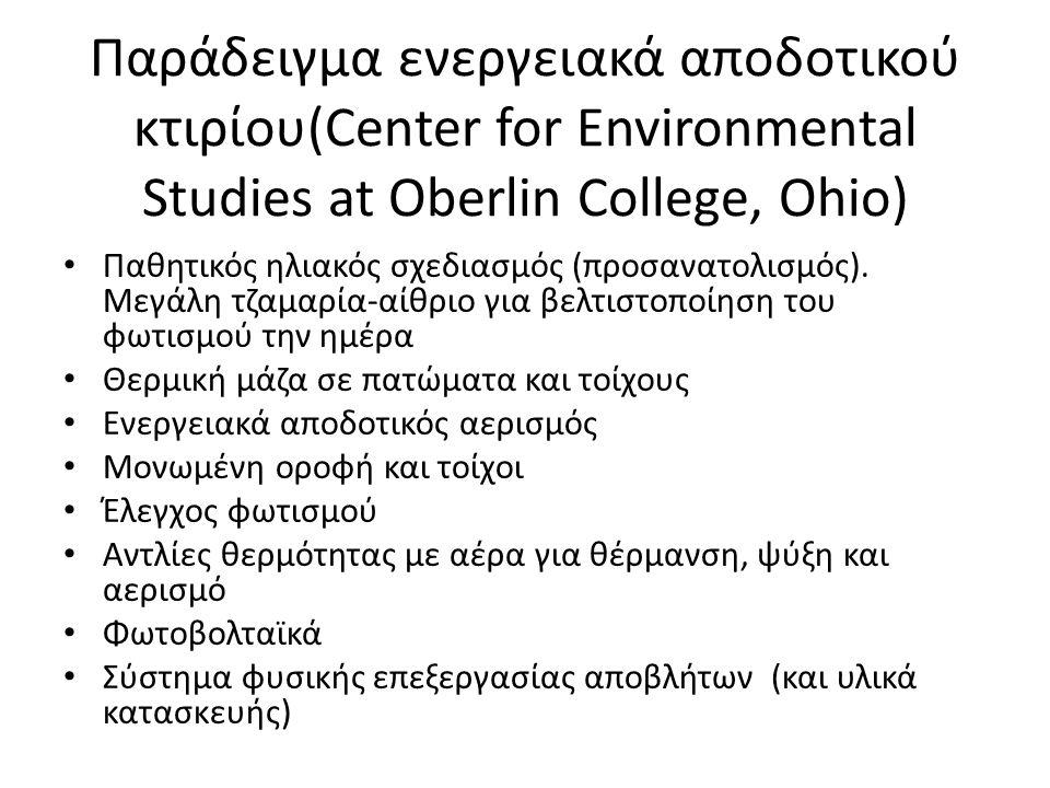 Παράδειγμα ενεργειακά αποδοτικού κτιρίου(Center for Environmental Studies at Oberlin College, Ohio)