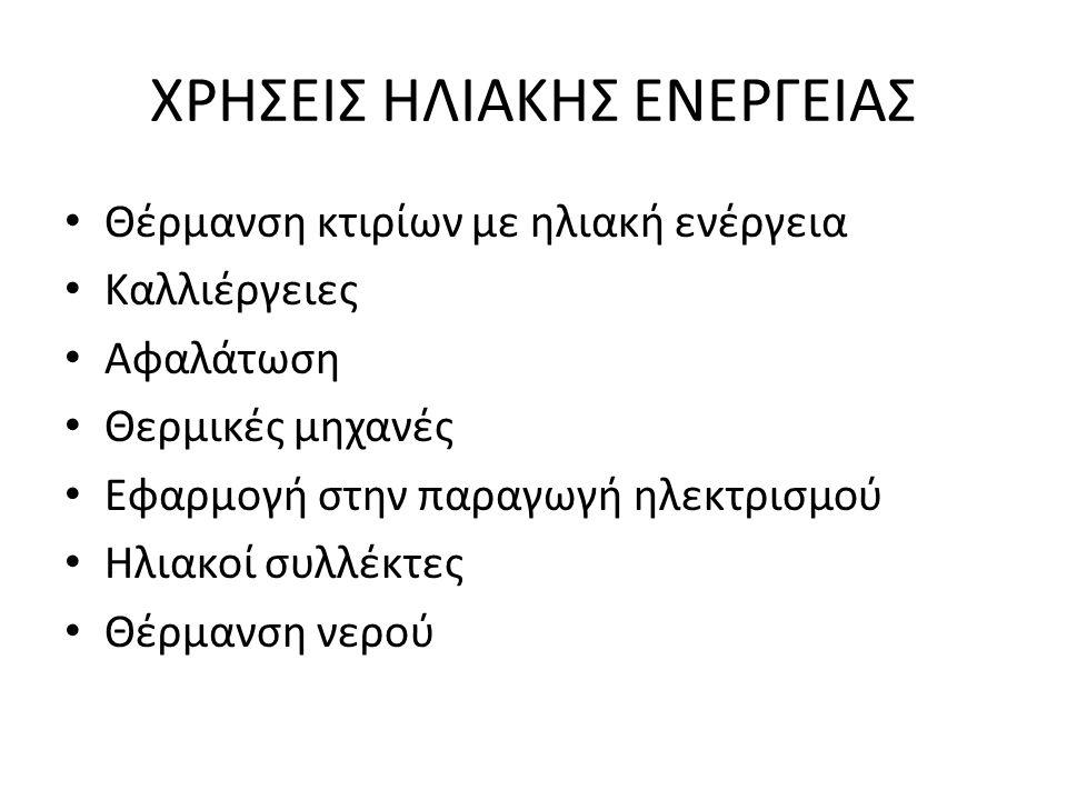ΧΡΗΣΕΙΣ ΗΛΙΑΚΗΣ ΕΝΕΡΓΕΙΑΣ