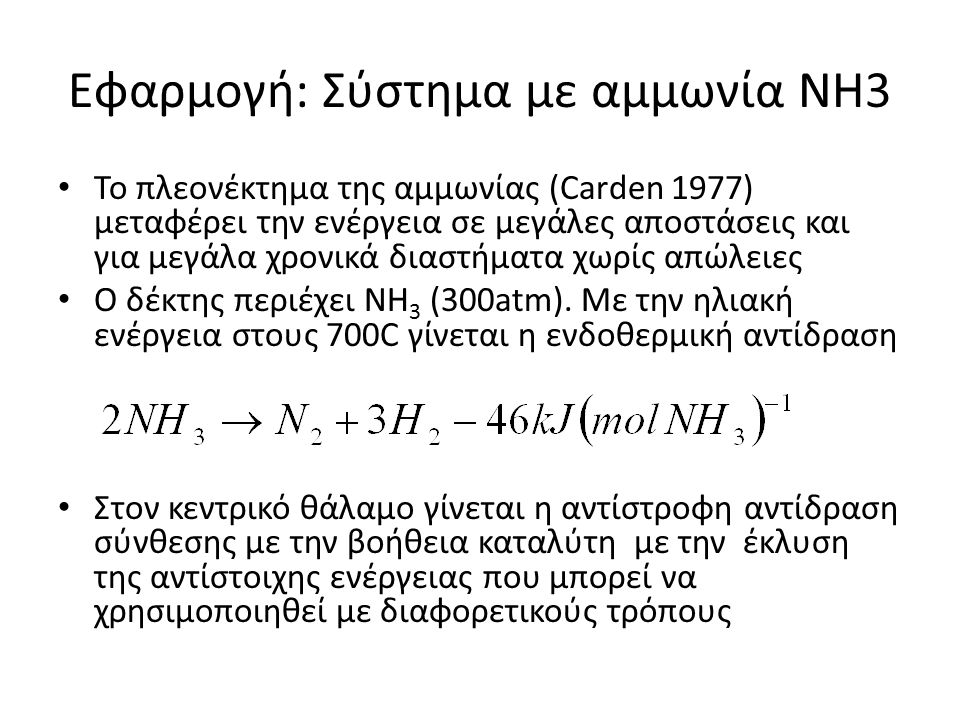 Εφαρμογή: Σύστημα με αμμωνία ΝΗ3
