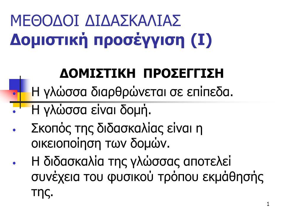 ΜΕΘΟΔΟΙ ΔΙΔΑΣΚΑΛΙΑΣ Δομιστική προσέγγιση (Ι)