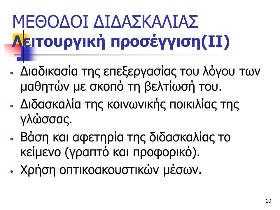 ΜΕΘΟΔΟΙ ΔΙΔΑΣΚΑΛΙΑΣ Λειτουργική προσέγγιση(ΙΙ)