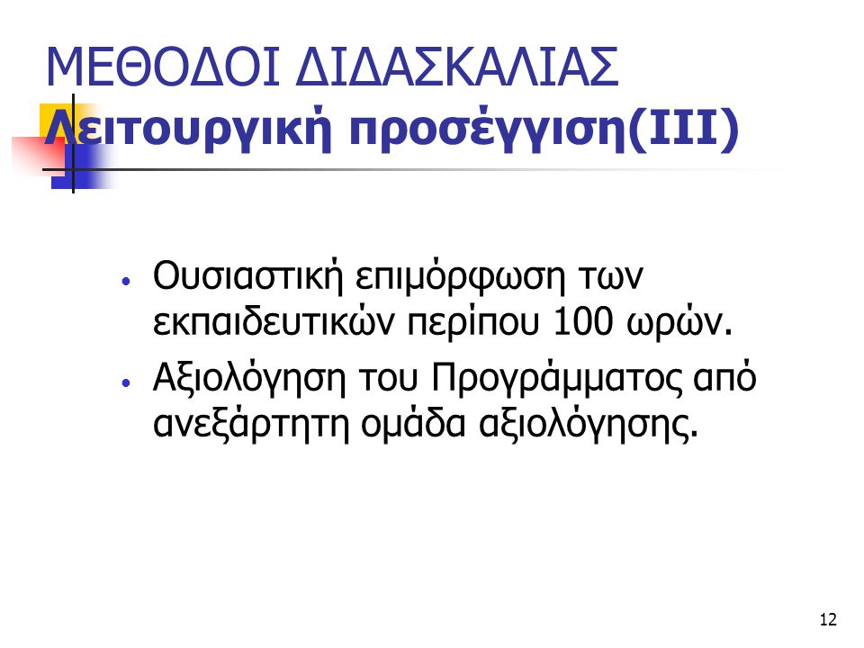 ΜΕΘΟΔΟΙ ΔΙΔΑΣΚΑΛΙΑΣ Λειτουργική προσέγγιση(ΙΙΙ)