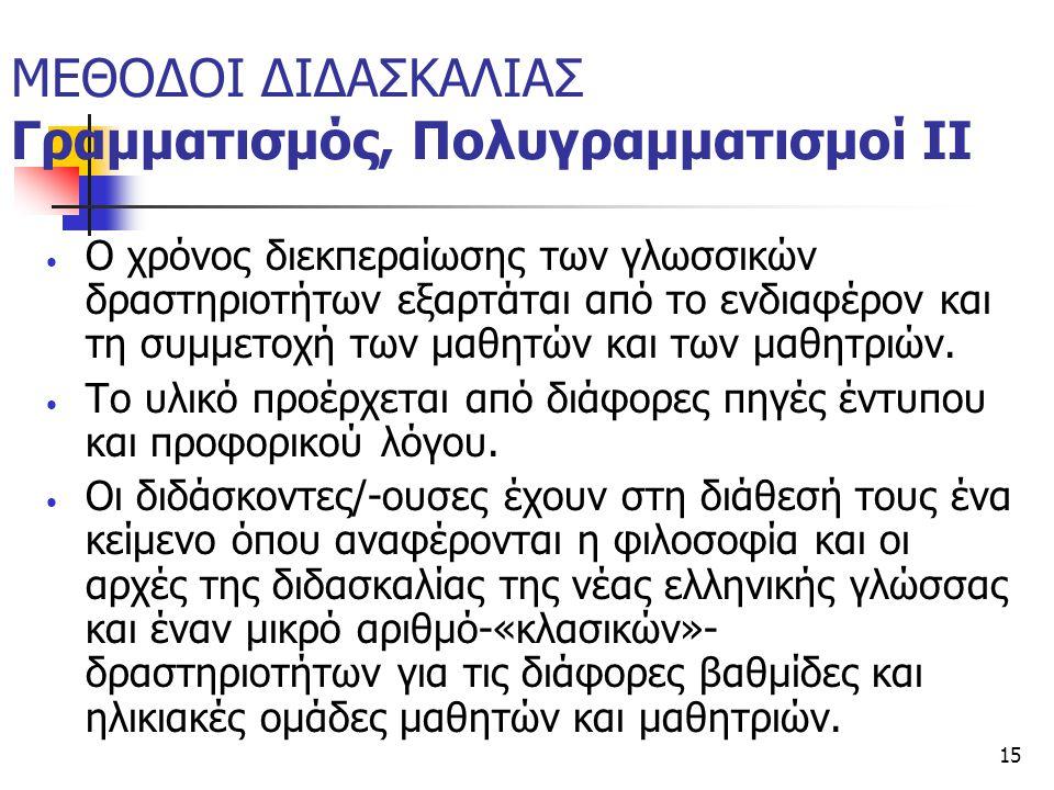 ΜΕΘΟΔΟΙ ΔΙΔΑΣΚΑΛΙΑΣ Γραμματισμός, Πολυγραμματισμοί ΙΙ