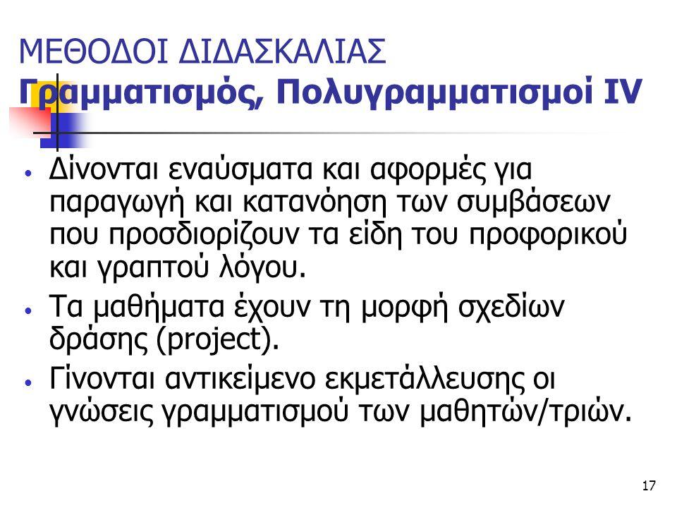 ΜΕΘΟΔΟΙ ΔΙΔΑΣΚΑΛΙΑΣ Γραμματισμός, Πολυγραμματισμοί ΙV