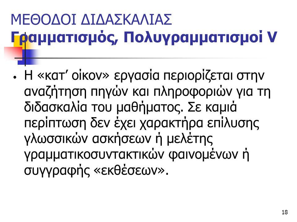ΜΕΘΟΔΟΙ ΔΙΔΑΣΚΑΛΙΑΣ Γραμματισμός, Πολυγραμματισμοί V